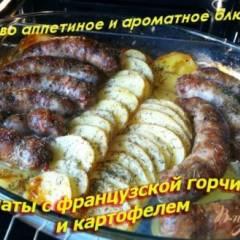 Купаты с французской горчицей и картофелем