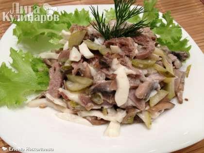 Заправлять салат с языком и грибами нужно перед подачей на стол. Для заправки подойдет и майонез, и сметана и оливковое масло.