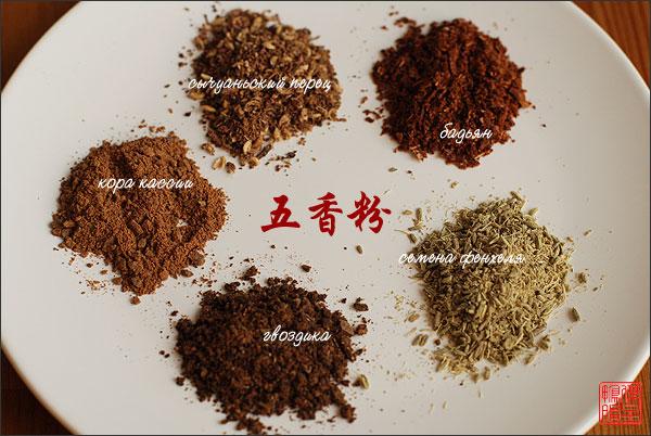 Приготовить смесь пяти специй (усянмянь). Это классическая китайская приправа, в которую входят: бадьян, сычуаньский перец, семена фенхеля, гвоздика и кора кассии в равных пропорциях. Я предпочитаю делать ее самостоятельно сразу перед использованием, измельчив все составляющие в ступке.